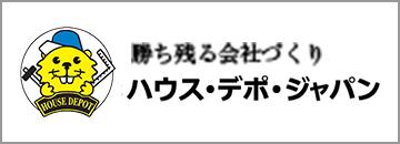 株式ハウス・デポ・ジャパン