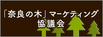 「奈良の木」マーケティング協議会