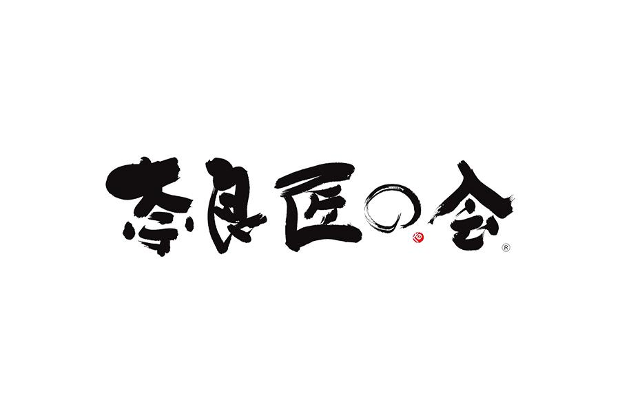 「奈良匠の会」のメンバー工務店です