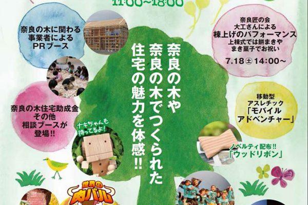 「奈良の森と木と家のフェスタ」in奈良公園登大路園地に参加しました。