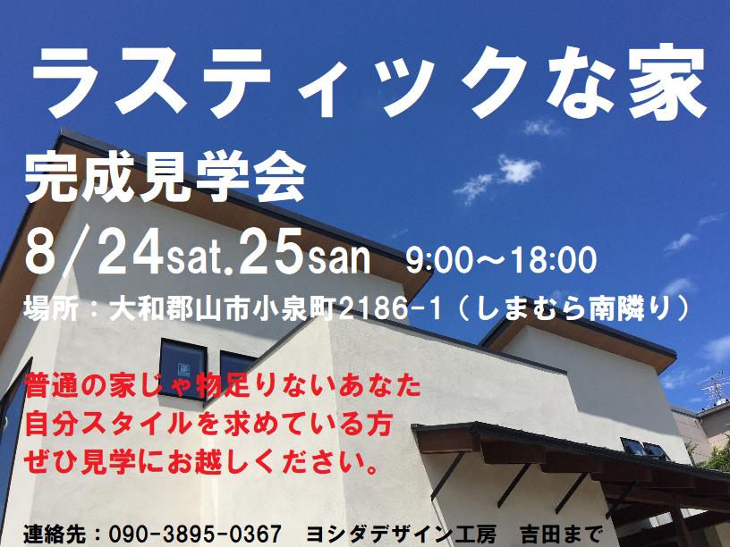 「小泉町ラステックな家」 完成見学会のお知らせ