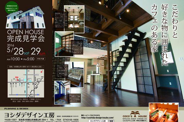「小泉町カフェ空間のある家」完成見学会のお知らせ