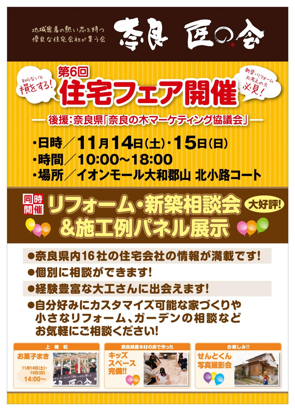 「奈良匠の会 第6回 住宅フェア」に参加しました。