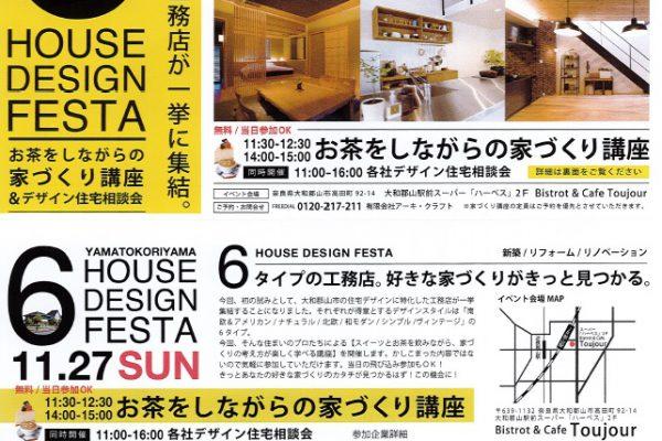 「6 HOUSE DESIGN FESTA」開催のお知らせ。