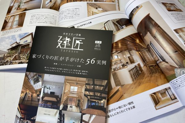 すまい図鑑「建匠」に掲載されました。