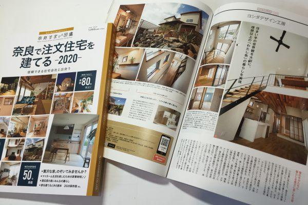 「奈良すまい図鑑2020」掲載されました。