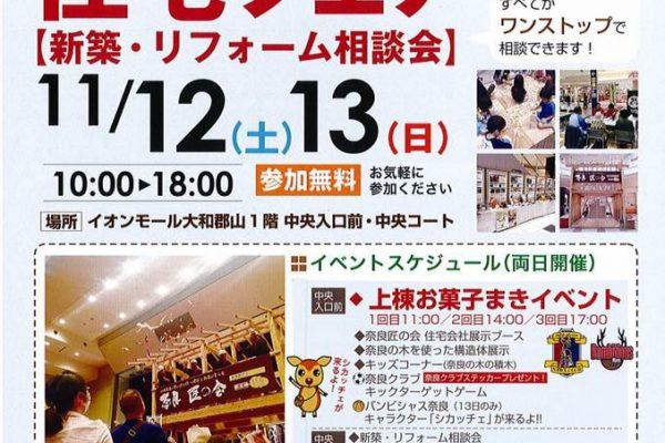 「第8回一般社団法人 奈良匠の会 住宅フェア」開催のお知らせ。