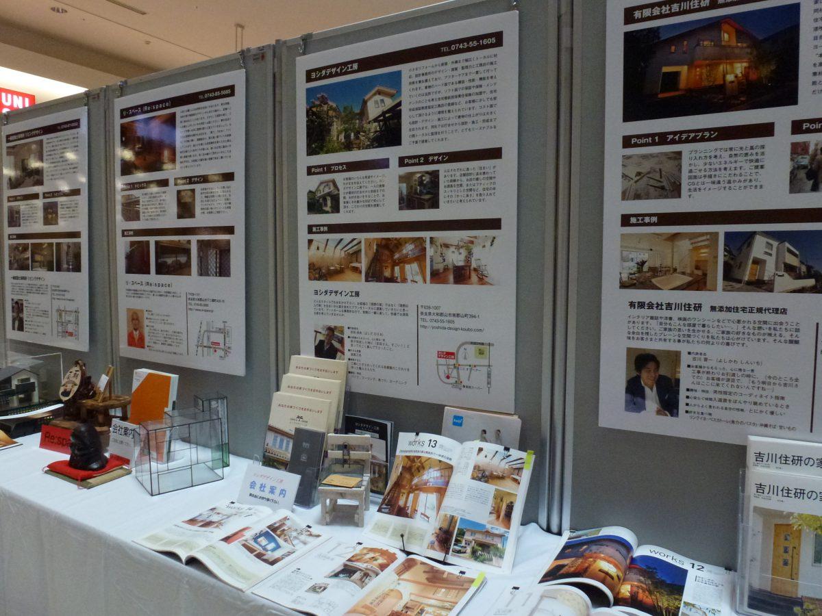 奈良の住宅会社パネル展に参加しました。
