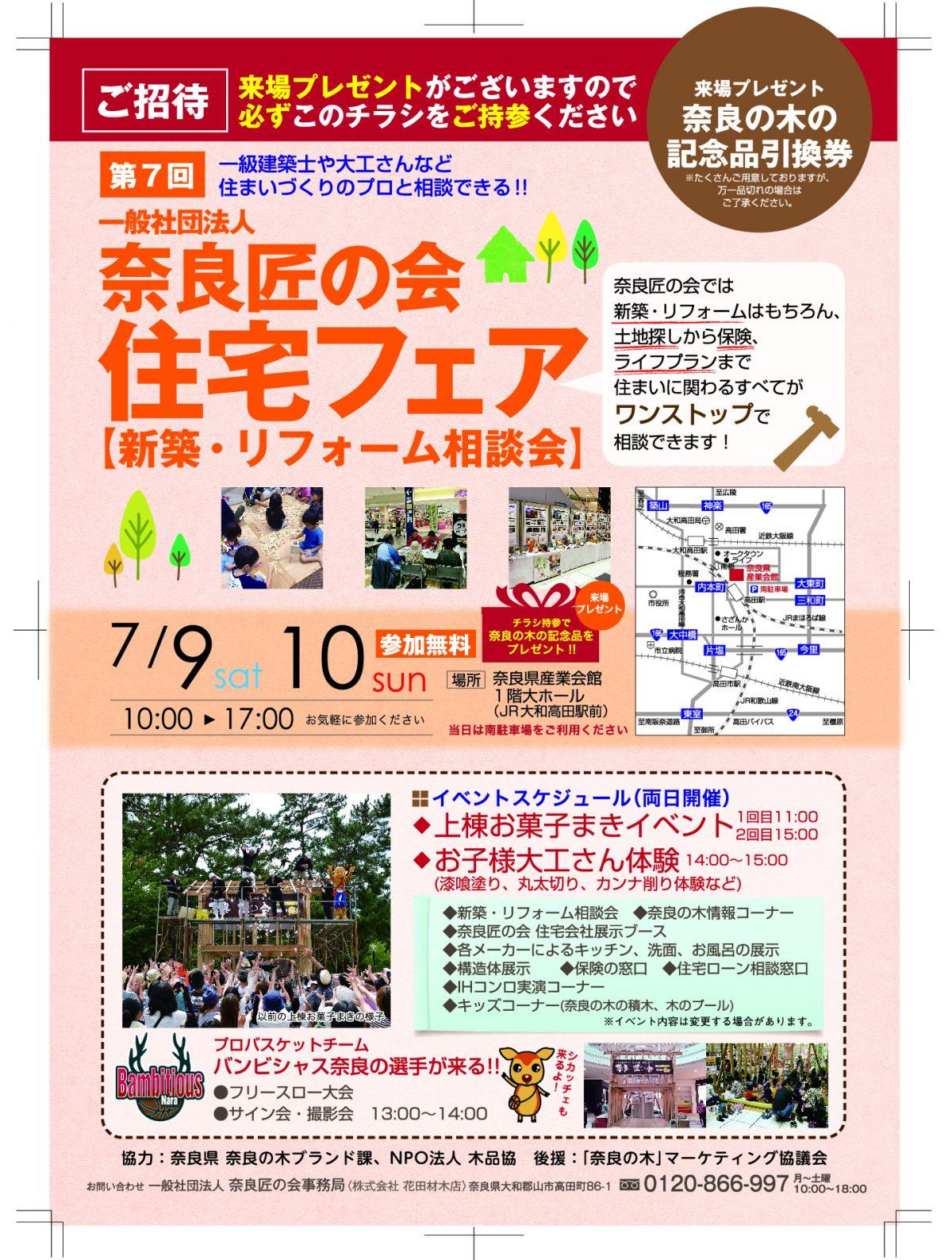 「第7回 奈良匠の会 住宅フェア」開催のお知らせ