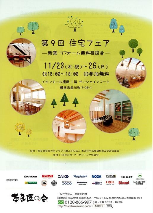 「第9回一般社団法人 奈良匠の会 住宅フェア」開催のお知らせ。
