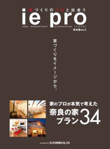 家づくりの本2014「ie pro(イエプロ)」に掲載しました。