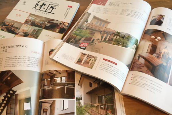 匠が手がける住まいのスタイルBOOK「建匠TATESYO」に掲載しています。