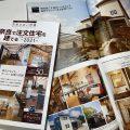 「奈良すまい図鑑2021」に掲載されました。