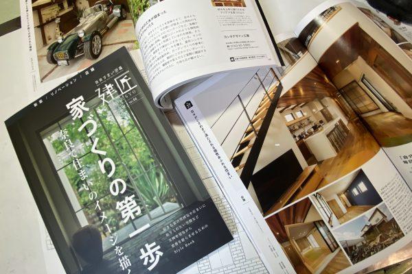 """""""奈良すまい図鑑「建匠」2021-2022""""に掲載されました。"""